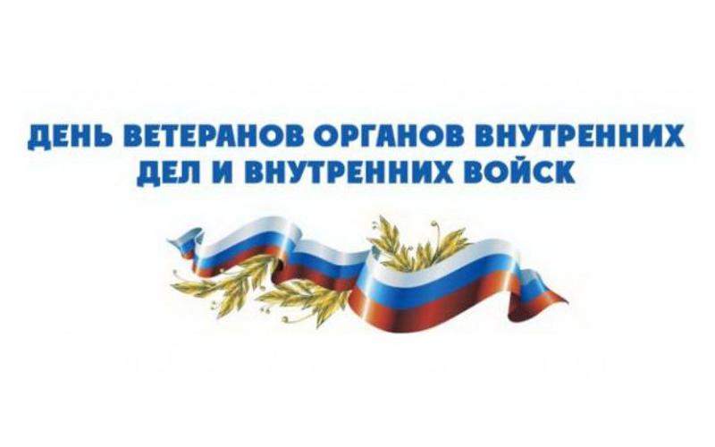С Днем ветерана МВД!