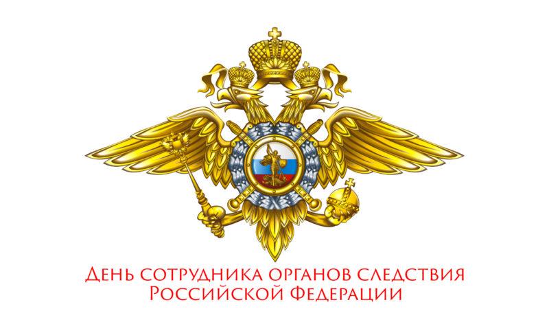 С Днем сотрудника органов следствия России!