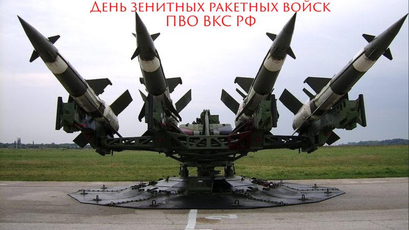 С Днем Зенитных ракетных войск России!