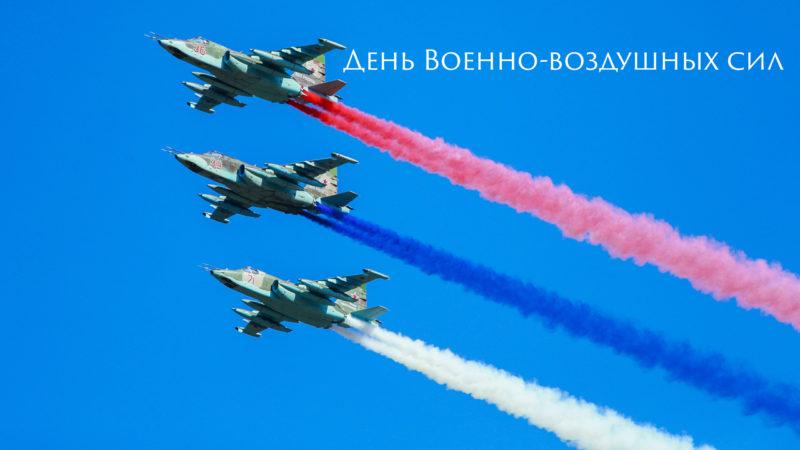С Днем ВВС!
