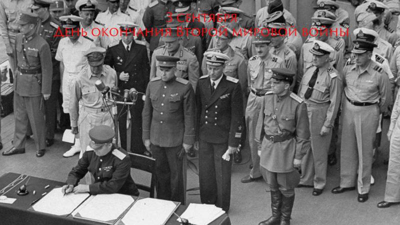 3 сентября — День окончания второй мировой войны